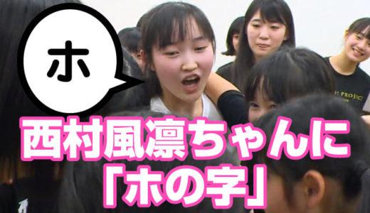 西村風凛ちゃんに「ホの字」【ハロドリ。第2回放送】