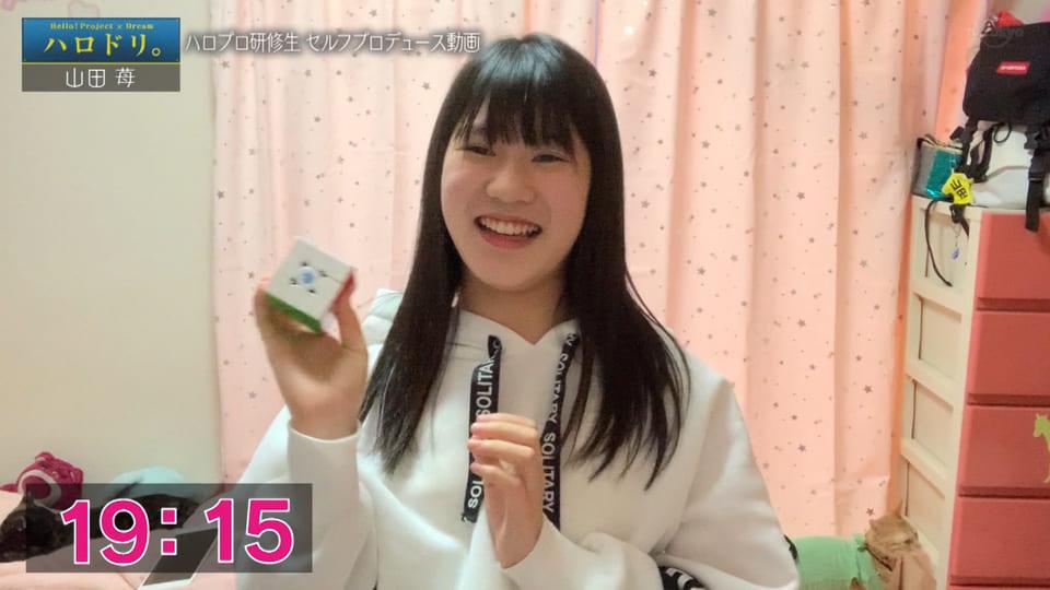 山田苺 ルービックキューブ