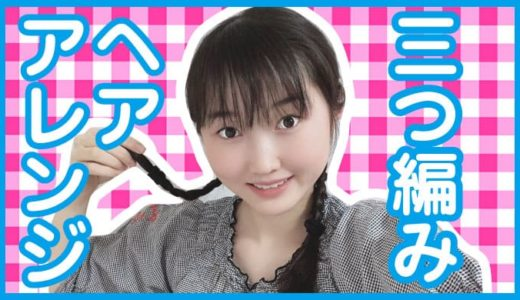 かわいすぎる三つ編みヘアアレンジが公開【Hello! リアル☆スクール】
