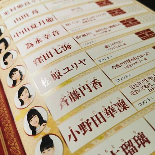 Hello! Project 研修生発表会2020 ~春の公開実力診断テスト~