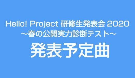 『Hello! Project 研修生発表会2020 ~春の公開実力診断テスト~』発表予定曲と意気込み