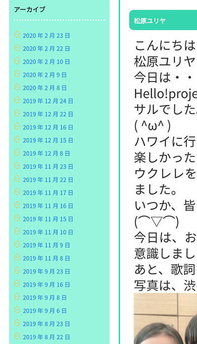 ハロプロ研修生 リハーサル日記