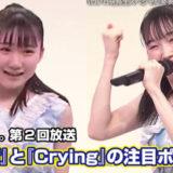 『43度』と『Crying』の注目ポイント